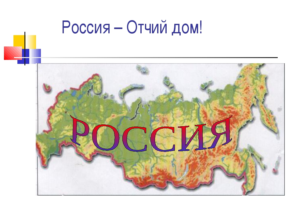 Россия – Отчий дом!
