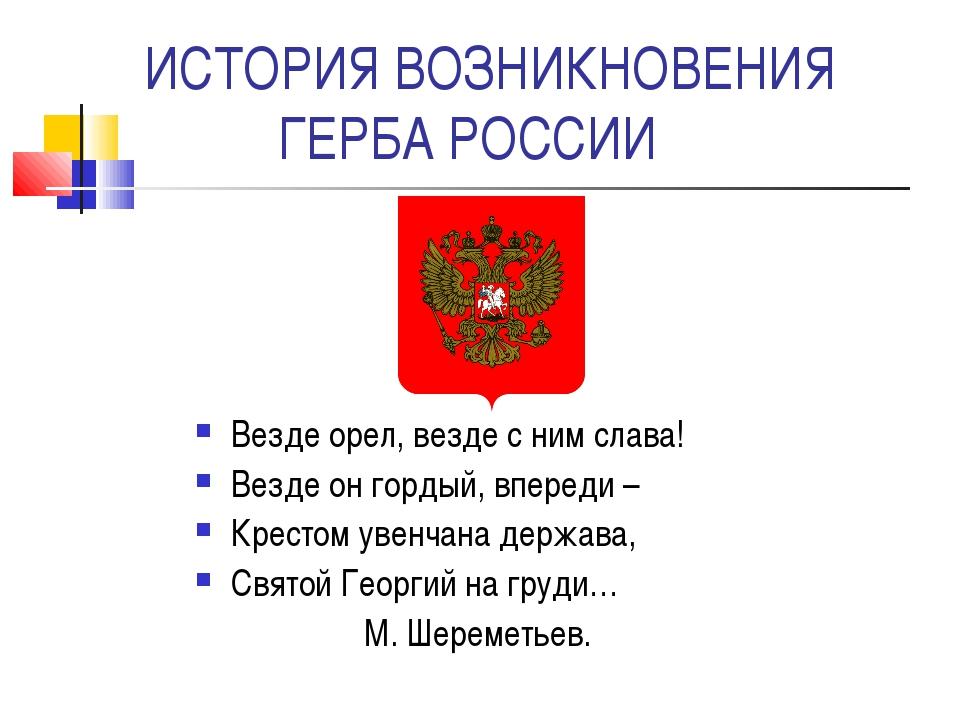 ИСТОРИЯ ВОЗНИКНОВЕНИЯ ГЕРБА РОССИИ Везде орел, везде с ним слава! Везде он г...