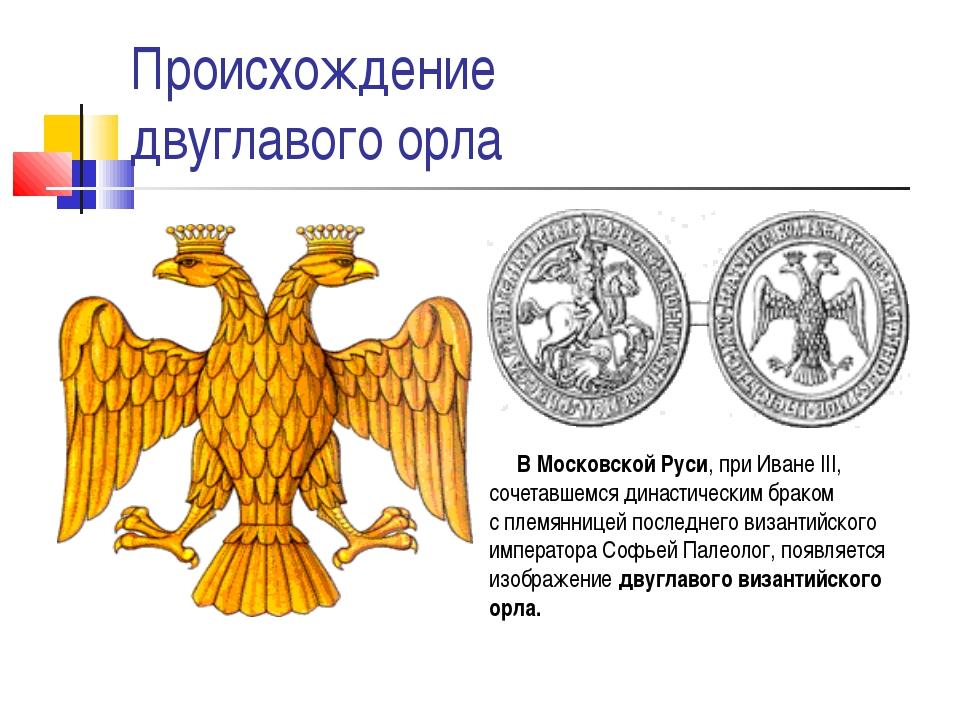 Происхождение двуглавого орла В Московской Руси, при Иване III, сочетавш...