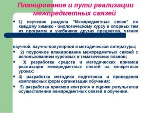 """Планирование и пути реализации межпредметных связей 1) изучение раздела """"Межп"""