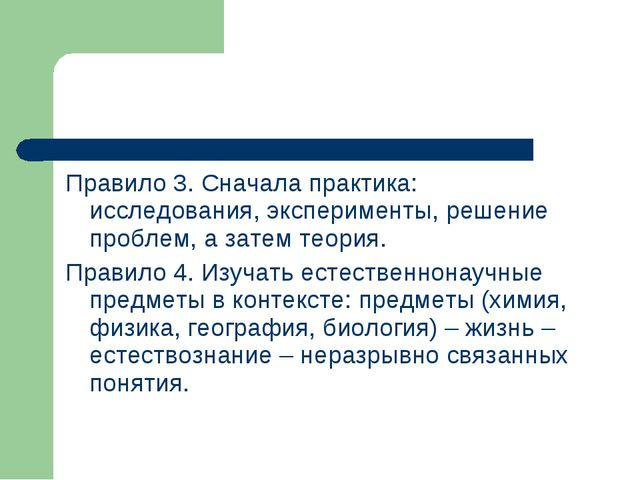 Правило 3. Сначала практика: исследования, эксперименты, решение проблем, а з...