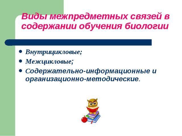 Внутрицикловые; Межцикловые; Содержательно-информационные и организационно-ме...