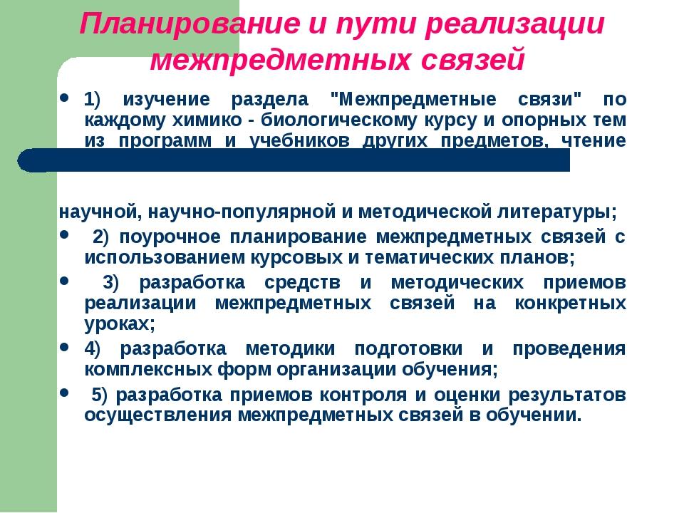 """Планирование и пути реализации межпредметных связей 1) изучение раздела """"Межп..."""