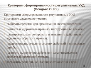Критерии сформированности регулятивных УУД (Осадько О. Ю.) Критериями сформир