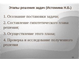 Этапы решения задач (Истомина Н.Б.) 1. Осознание постановки задачи; 2. Состав