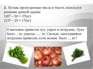 2. Вставь пропущенные числа в тексте, используя решение данной задачи: 1)87 –