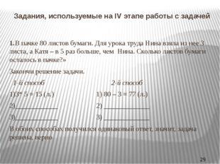 Задания, используемые на IV этапе работы с задачей 1.В пачке 80 листов бумаги