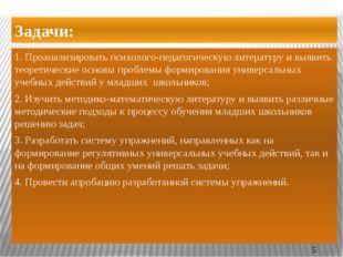 Задачи: 1. Проанализировать психолого-педагогическую литературу и выявить тео