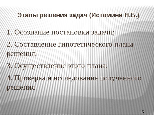Этапы решения задач (Истомина Н.Б.) 1. Осознание постановки задачи; 2. Состав...