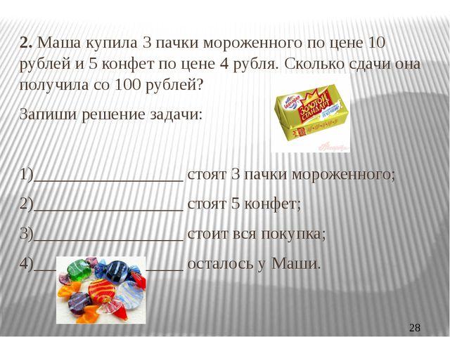 2. Маша купила 3 пачки мороженного по цене 10 рублей и 5 конфет по цене 4 руб...