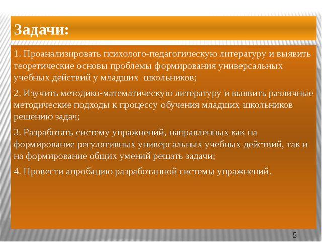 Задачи: 1. Проанализировать психолого-педагогическую литературу и выявить тео...