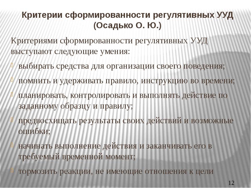 Критерии сформированности регулятивных УУД (Осадько О. Ю.) Критериями сформир...