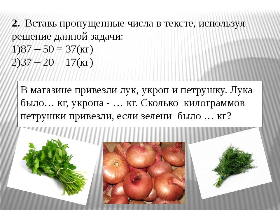 2. Вставь пропущенные числа в тексте, используя решение данной задачи: 1)87 –...