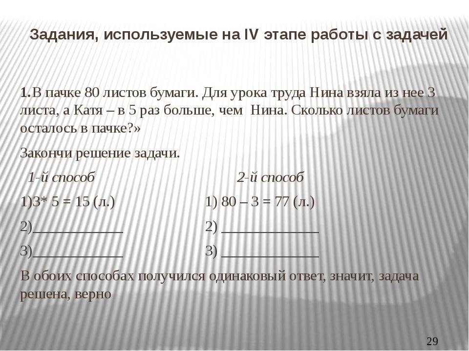 Задания, используемые на IV этапе работы с задачей 1.В пачке 80 листов бумаги...