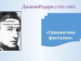 ДжанниРодари (1920-1980) «Грамматика фантазии»