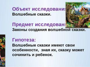 Объект исследования: Волшебные сказки. Предмет исследования: Законы создания