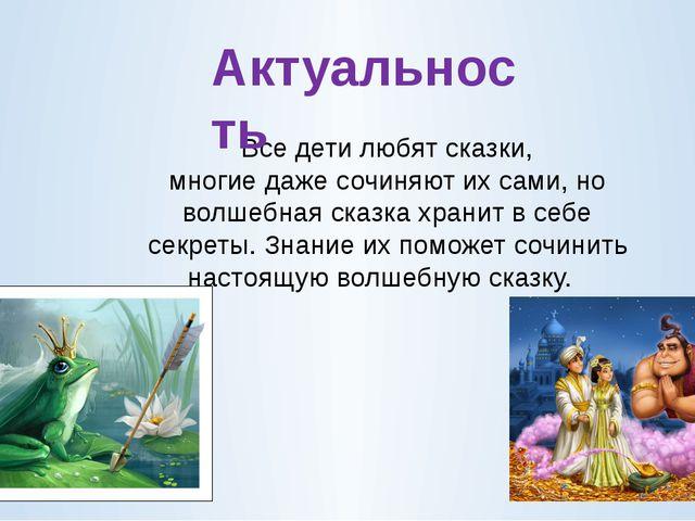 Все дети любят сказки, многие даже сочиняют их сами, но волшебная сказка хра...