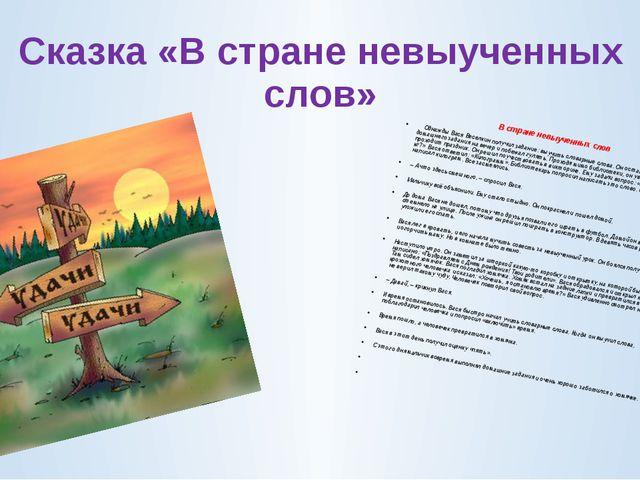 Сказка «В стране невыученных слов» В стране невыученных слов Однажды Вася Вес...