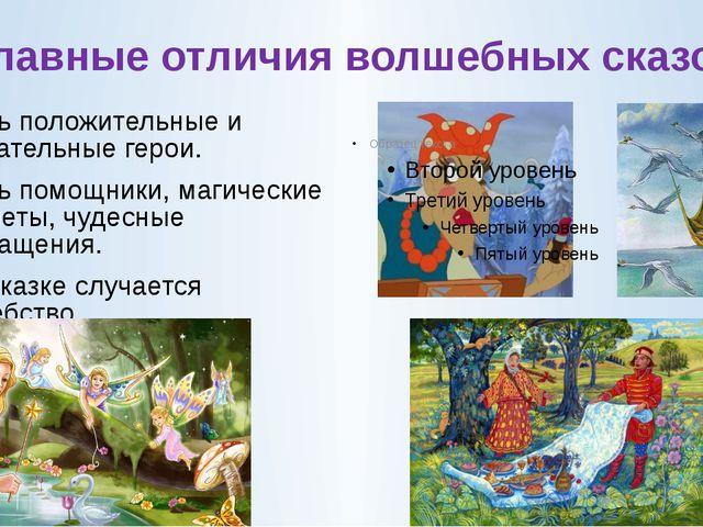 Главные отличия волшебных сказок 1. Есть положительные и отрицательные герои....