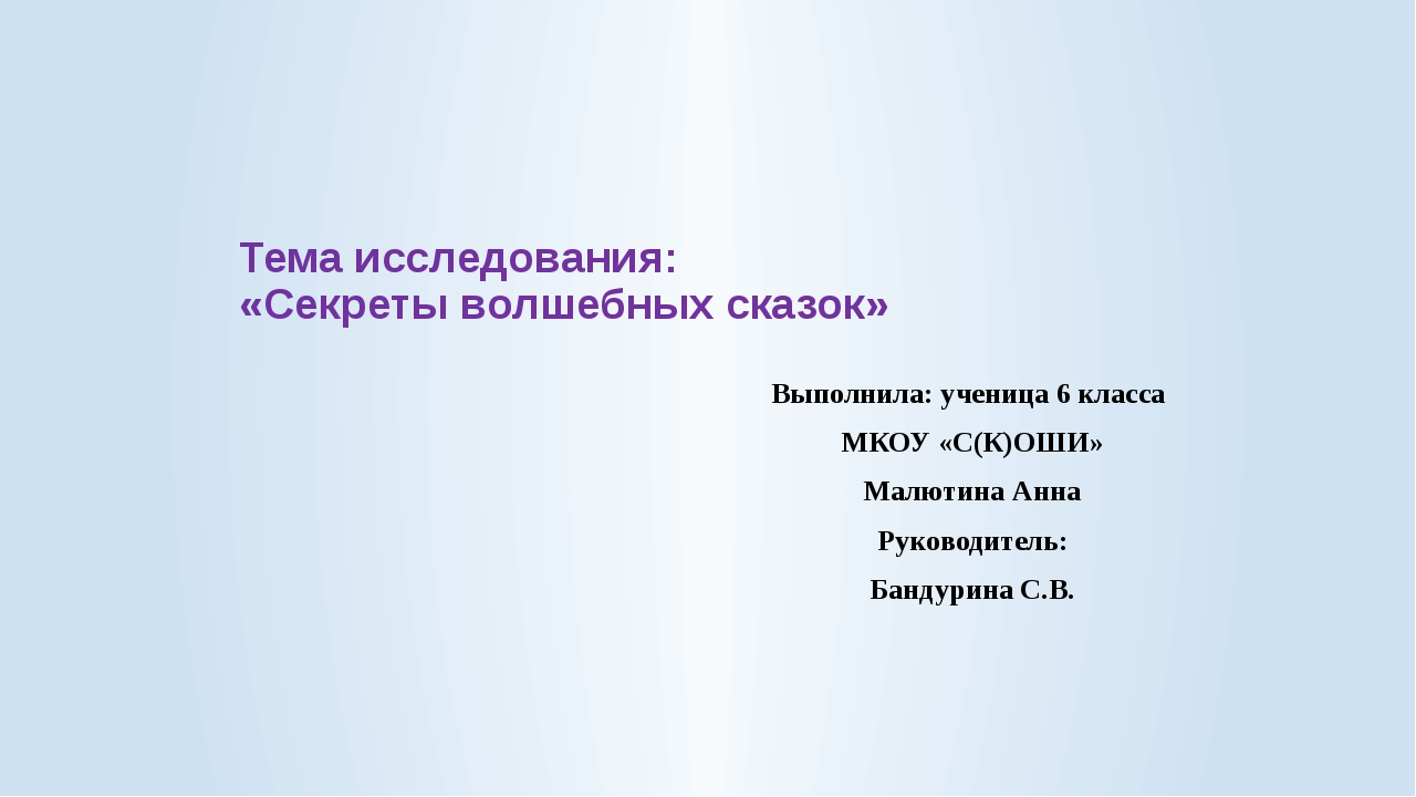 Тема исследования: «Секреты волшебных сказок» Выполнила: ученица 6 класса МК...