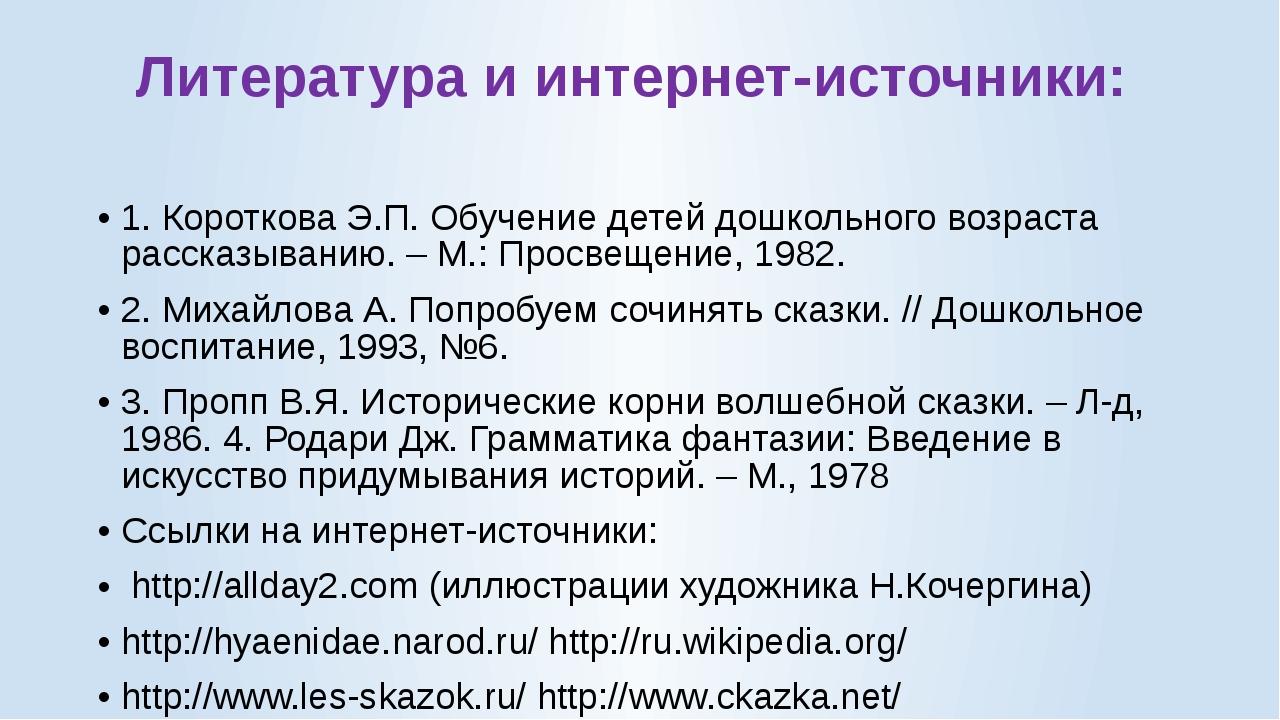 Литература и интернет-источники: 1. Короткова Э.П. Обучение детей дошкольного...