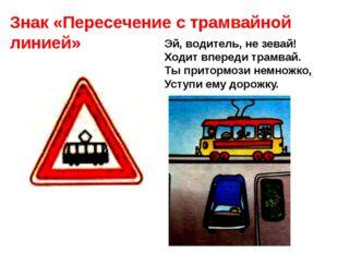 Знак «Пересечение с трамвайной линией» Эй, водитель, не зевай! Ходит впереди