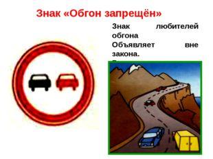 Знак «Обгон запрещён» Знак любителей обгона Объявляет вне закона. В этом мест