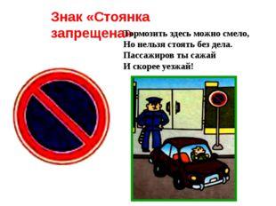 Знак «Стоянка запрещена» Тормозить здесь можно смело, Но нельзя стоять без де