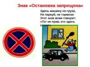 Знак «Остановка запрещена» Здесь машину не грузи, Не паркуй, не тормози. Этот