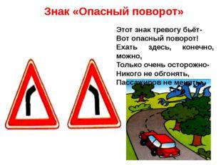 Знак «Опасный поворот» Этот знак тревогу бьёт- Вот опасный поворот! Ехать зде