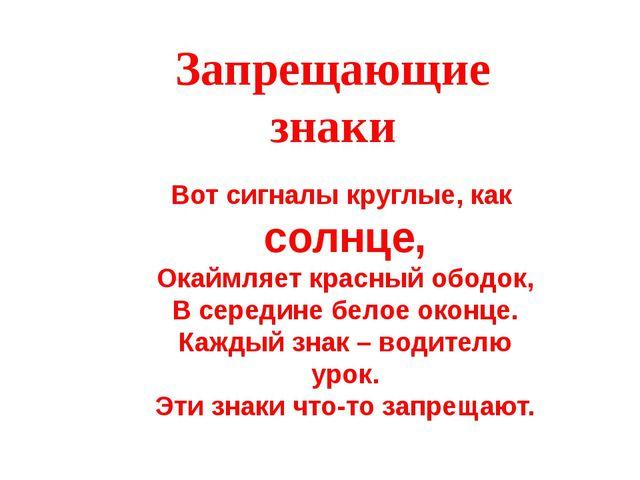 Запрещающие знаки Вот сигналы круглые, как солнце, Окаймляет красный ободок,...