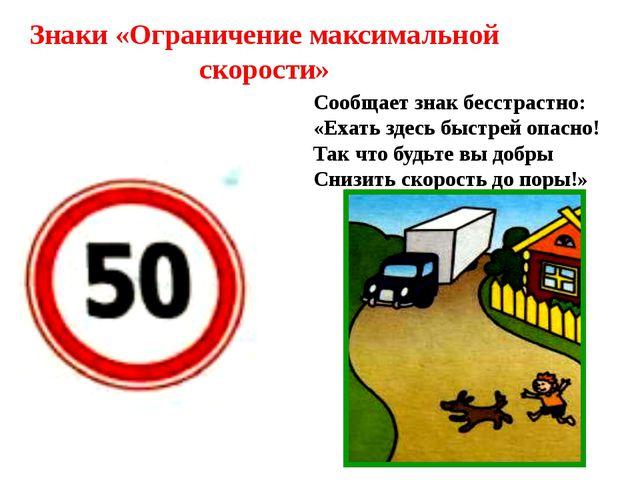 Знаки «Ограничение максимальной скорости» Сообщает знак бесстрастно: «Ехать з...