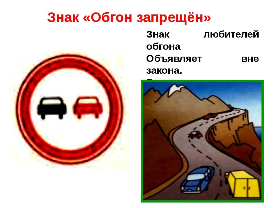 Знак «Обгон запрещён» Знак любителей обгона Объявляет вне закона. В этом мест...