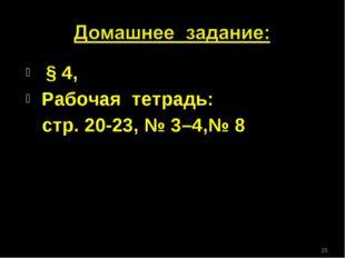 § 4, Рабочая тетрадь: стр. 20-23, № 3–4,№ 8 *