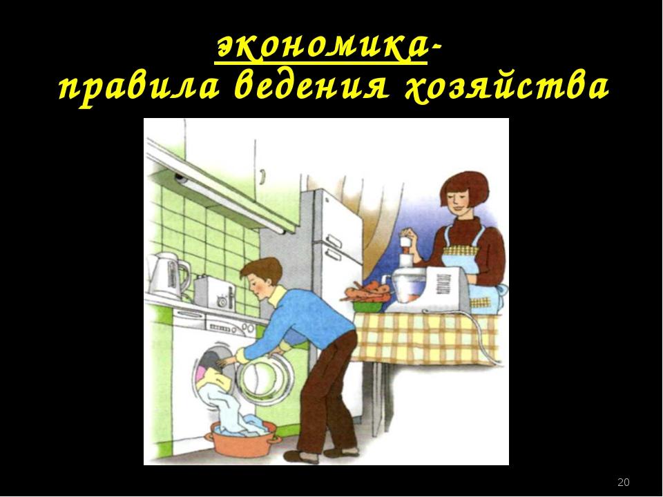 экономика- правила ведения хозяйства *