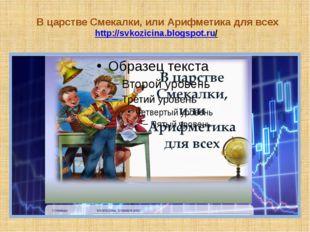 В царстве Смекалки, или Арифметика для всех http://svkozicina.blogspot.ru/