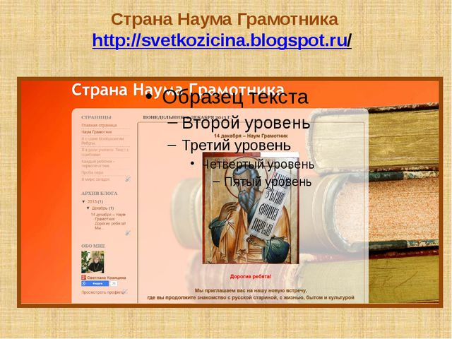 Страна Наума Грамотника http://svetkozicina.blogspot.ru/