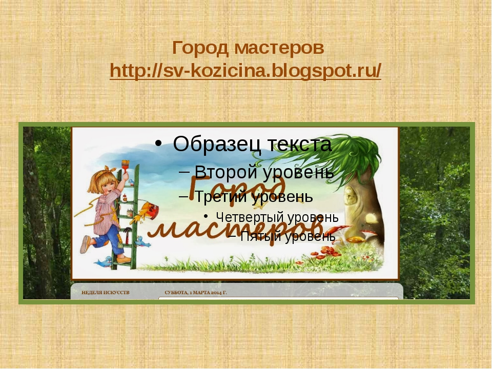 Город мастеров http://sv-kozicina.blogspot.ru/