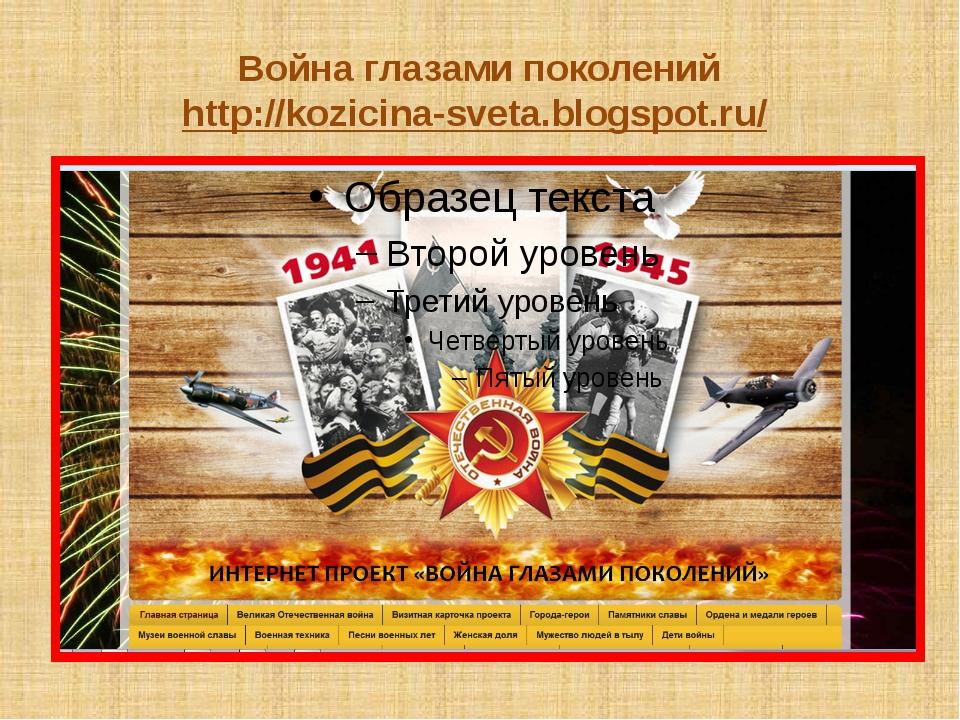 Война глазами поколений http://kozicina-sveta.blogspot.ru/