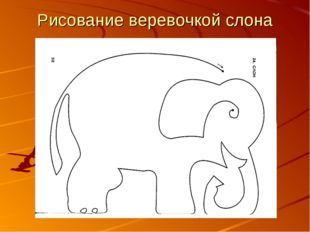 Рисование веревочкой слона