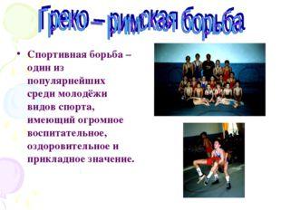Спортивная борьба – один из популярнейших среди молодёжи видов спорта, имеющи