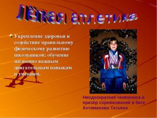 Укрепление здоровья и содействие правильному физическому развитию школьников;