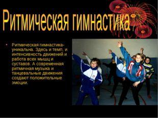 Ритмическая гимнастика- уникальна. Здесь и темп, и интенсивность движений и р