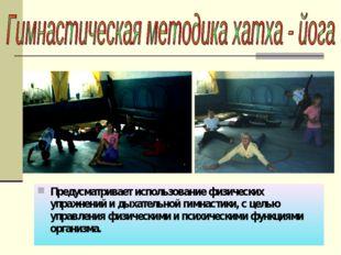 Предусматривает использование физических упражнений и дыхательной гимнастики,