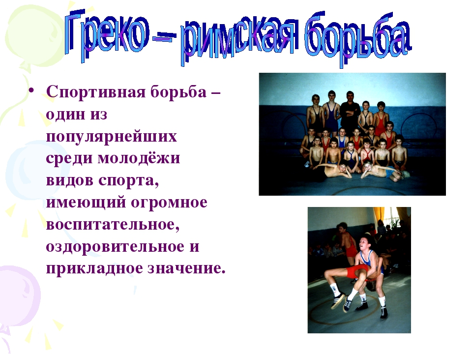 Спортивная борьба – один из популярнейших среди молодёжи видов спорта, имеющи...