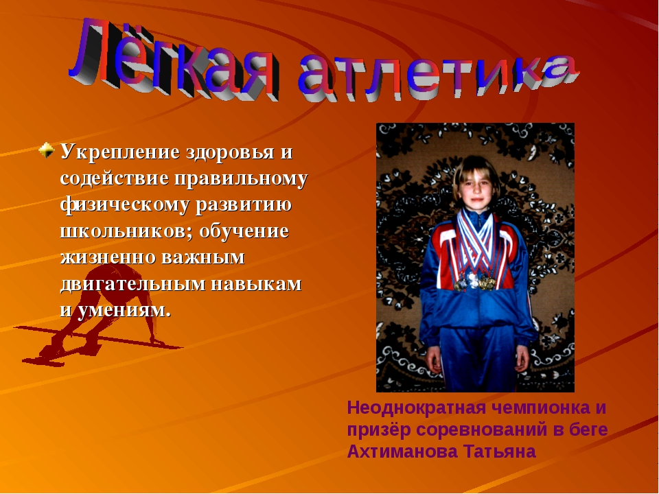 Укрепление здоровья и содействие правильному физическому развитию школьников;...