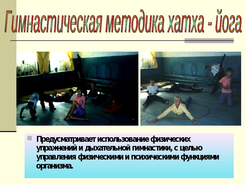 Предусматривает использование физических упражнений и дыхательной гимнастики,...