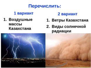 Перечислить: 1 вариант Воздушные массы Казахстана Виды увлажнения 2 вариант В