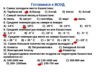 Готовимся к ВОУД 6. Самое холодное место Казахстана: А) Тарбагатай В) Атбасар