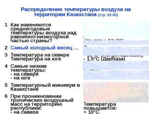Распределение температуры воздуха на территории Казахстана (стр. 92-93) 1 Как